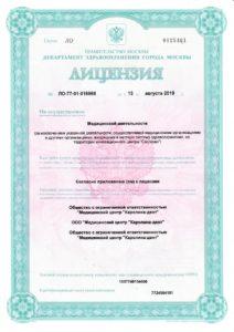 Лицензия на работу медицинского центра ВанКлиник
