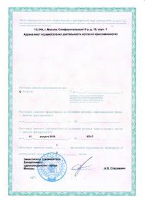 Лицензия на работу