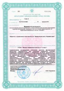 Лицензия на работу клиники