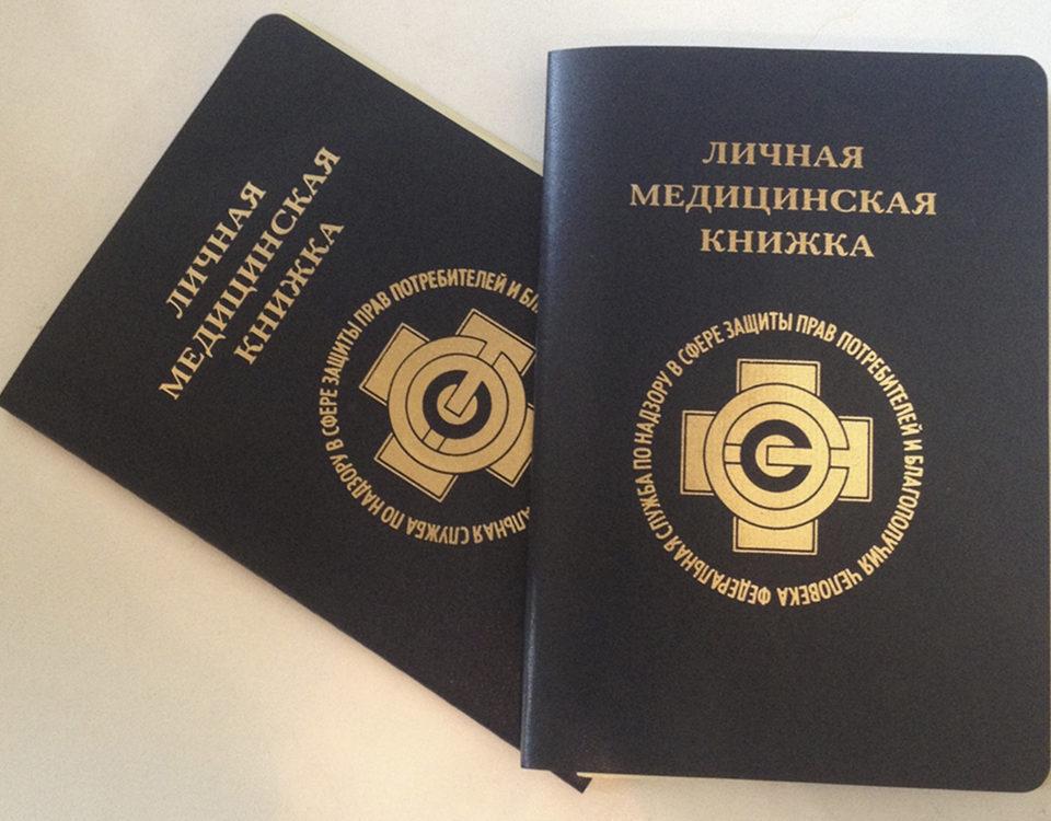Официальное оформление личных медицинских книжек